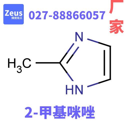 2-甲基咪唑  CAS:693-98-1