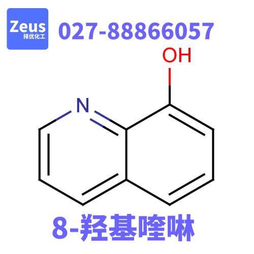 8-羟基喹啉  CAS:148-24-3