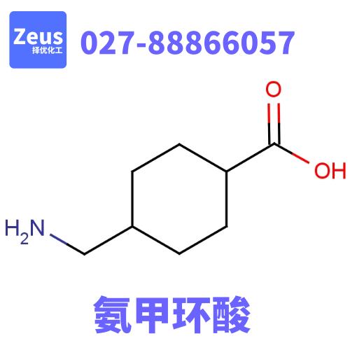 氨甲环酸  CAS:1197-18-8