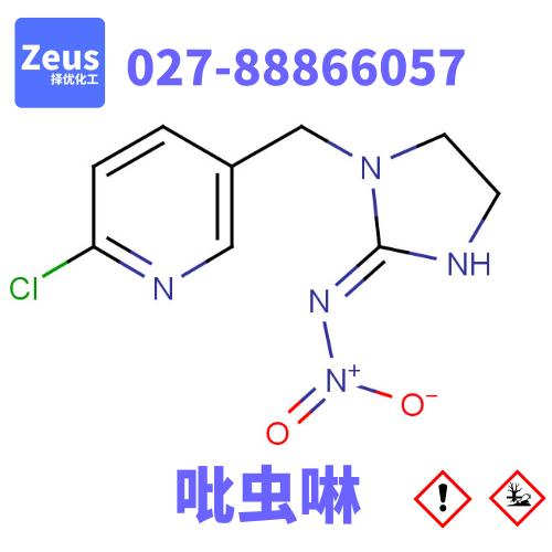 吡虫啉  CAS:105827-78-9