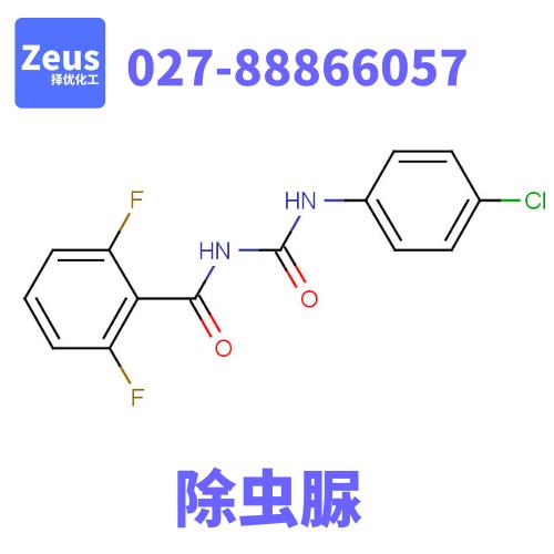 除虫脲 CAS: 35367-38-5
