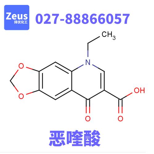 恶喹酸 CAS: 14698-29-4