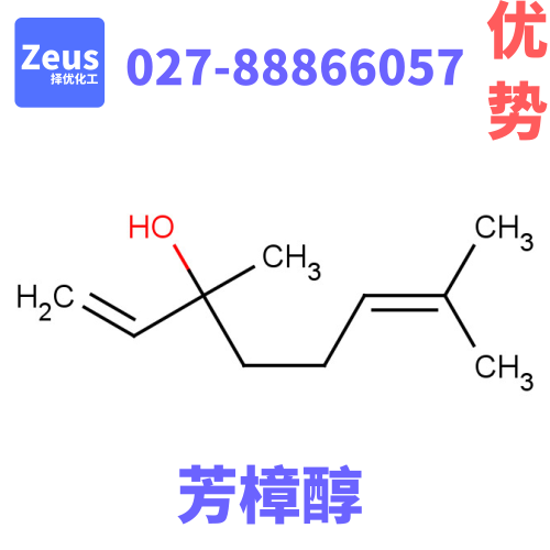 芳樟醇  CAS: 78-70-6
