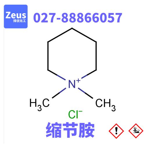 甲哌鎓(缩节胺) CAS: 24307-26-4