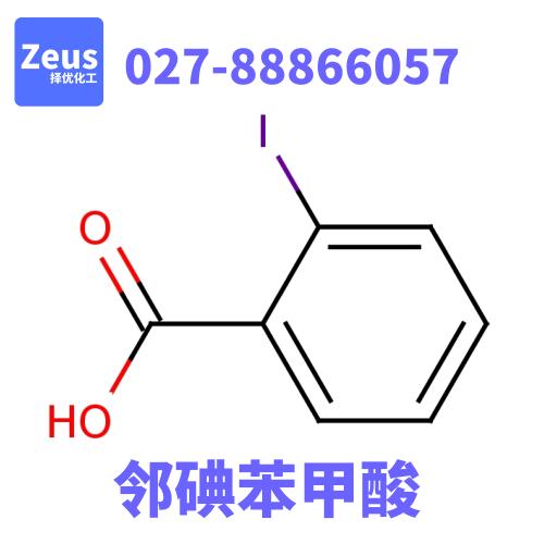 邻碘苯甲酸  CAS: 88-67-5