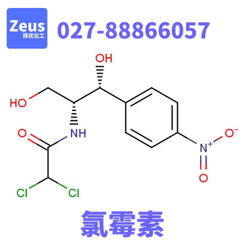 氯霉素 CAS: 56-75-7