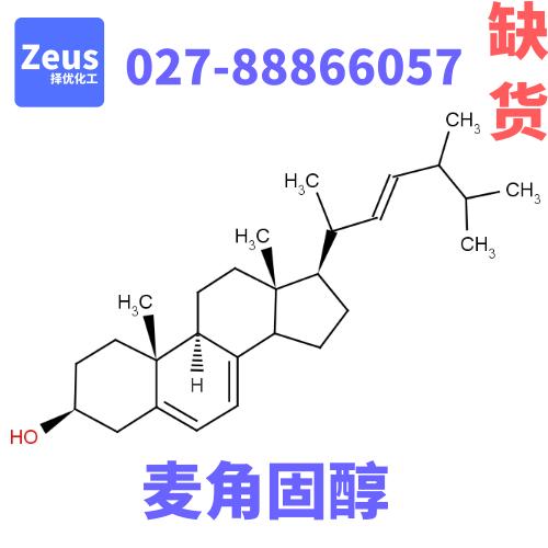 麦角固醇 CAS: 57-87-4