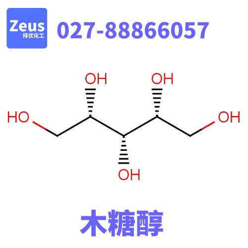 木糖醇 CAS: 87-99-0