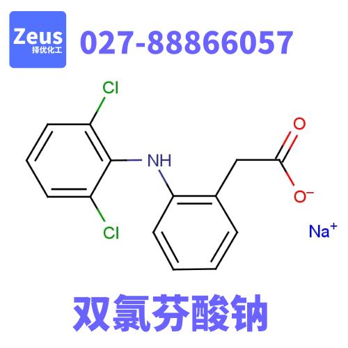双氯芬酸钠 CAS: 15307-79-6