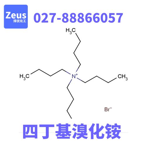 四丁基溴化铵 CAS: 1643-19-2