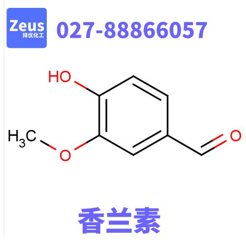 香兰素 CAS: 121-33-5