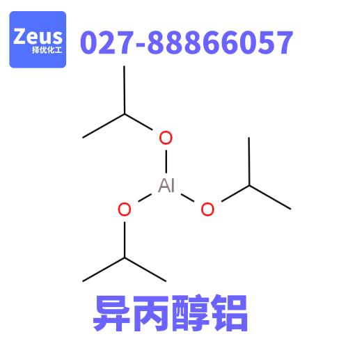 异丙醇铝 CAS: 555-31-7
