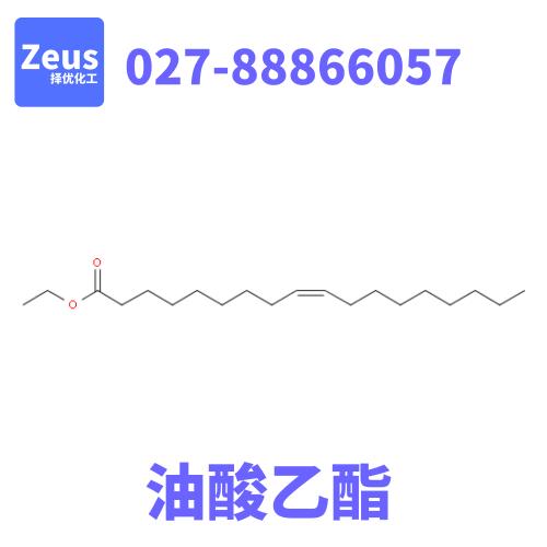 油酸乙酯 CAS: 111-62-6