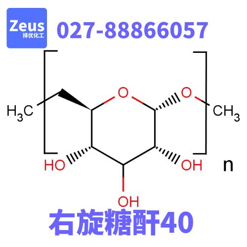 右旋糖酐40 CAS: 9004-54-0