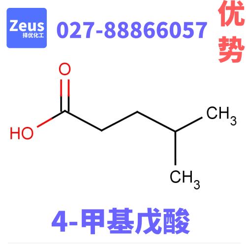 4-甲基戊酸  CAS:646-07-1