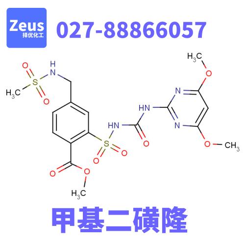甲基二磺隆 CAS: 208465-21-8