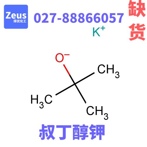 叔丁醇钾 CAS: 865-47-4