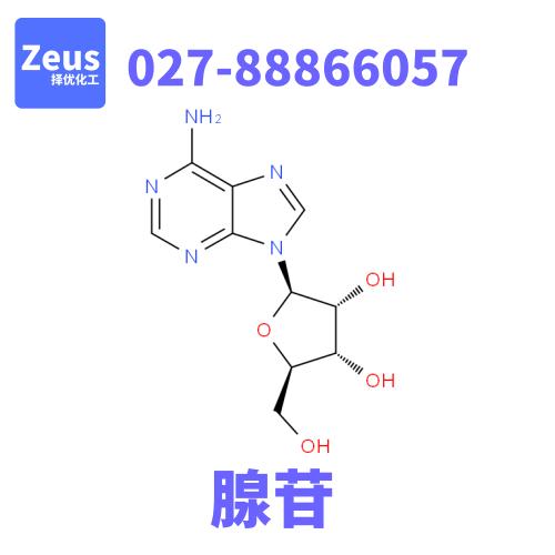 腺苷 CAS: 58-61-7